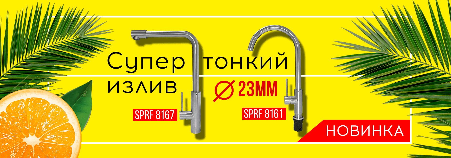 Новые смесители Premial из нержавеющей стали марки 304